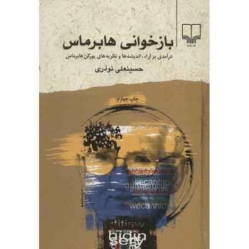 کتاب بازخوانی هابرماس اثر حسینعلی نوذری