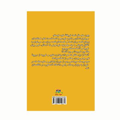 کتاب شمیم انتظار اثر حمید کافی انتشارات کاکتوس