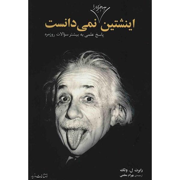 کتاب اینشتین چه چیزی را نمی دانست اثر رابرت ل. ولک