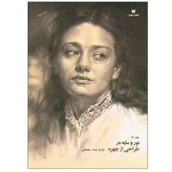 کتاب نور و سایه در طراحی از چهره اثر عبدالله علیخانی انتشارات یساولی جلد 2