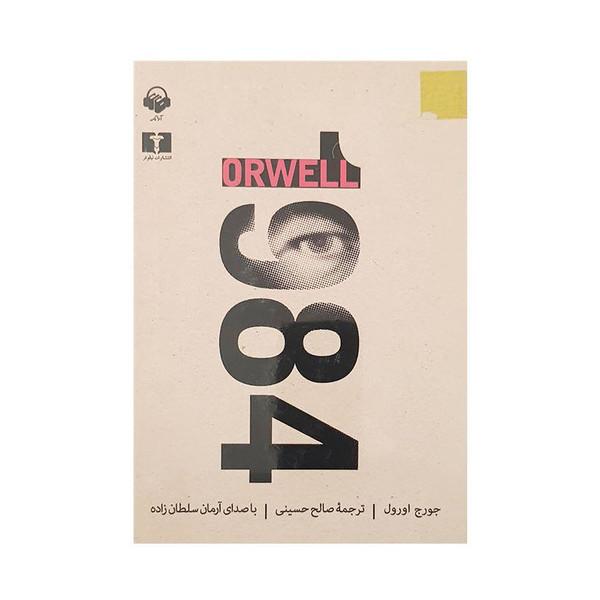 کتاب صوتی 1984 اثر جرج اورول