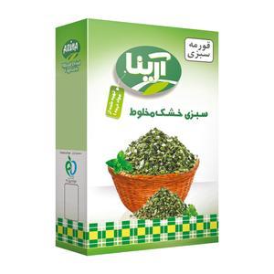 سبزی قورمه خشک آرینا - 70 گرم