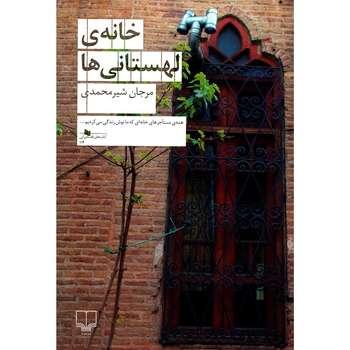 کتاب خانه ی لهستانی ها اثر مرجان شیرمحمدی