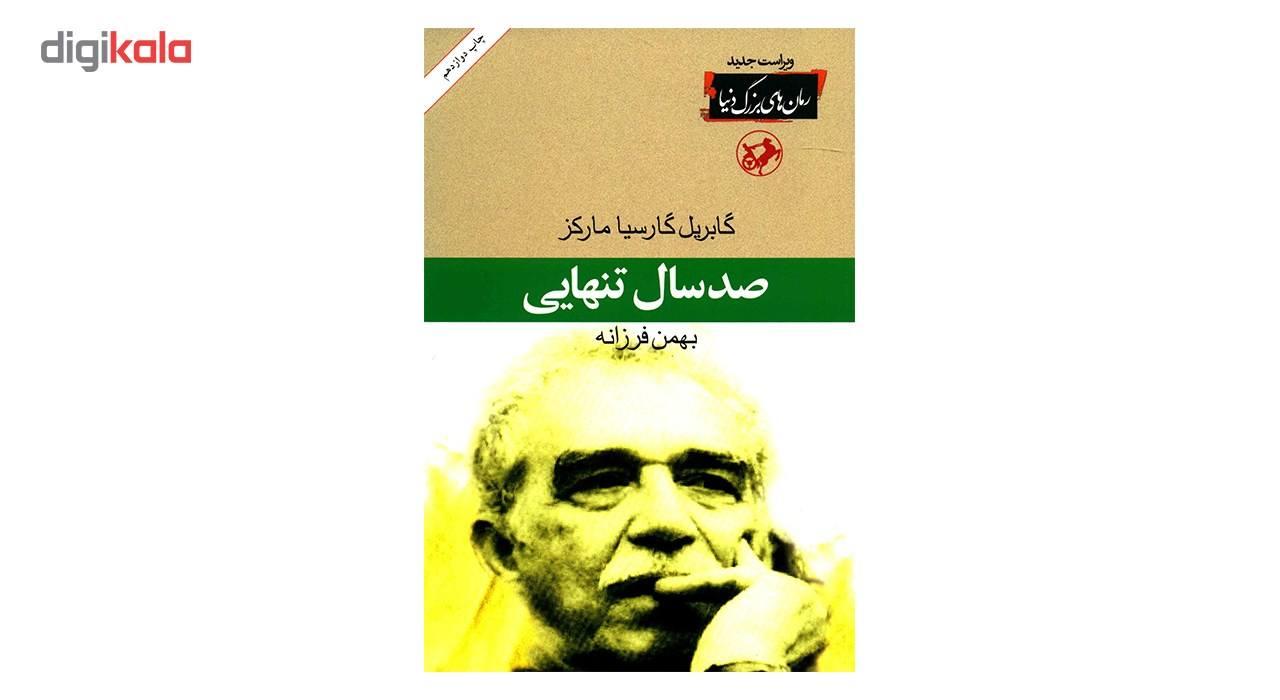 کتاب صد سال تنهایی اثر گابریل گارسیا مارکز main 1 1