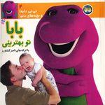 کتاب بابا تو بهترینی اثر ناصر کشاورز thumb