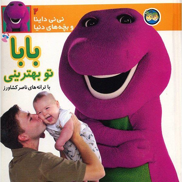 کتاب بابا تو بهترینی اثر ناصر کشاورز