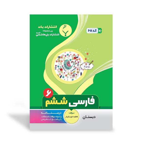 کتاب آموزشی فارسی ششم دبستان اثر فاطمه خوبکردار نشر بنی هاشمی خامنه