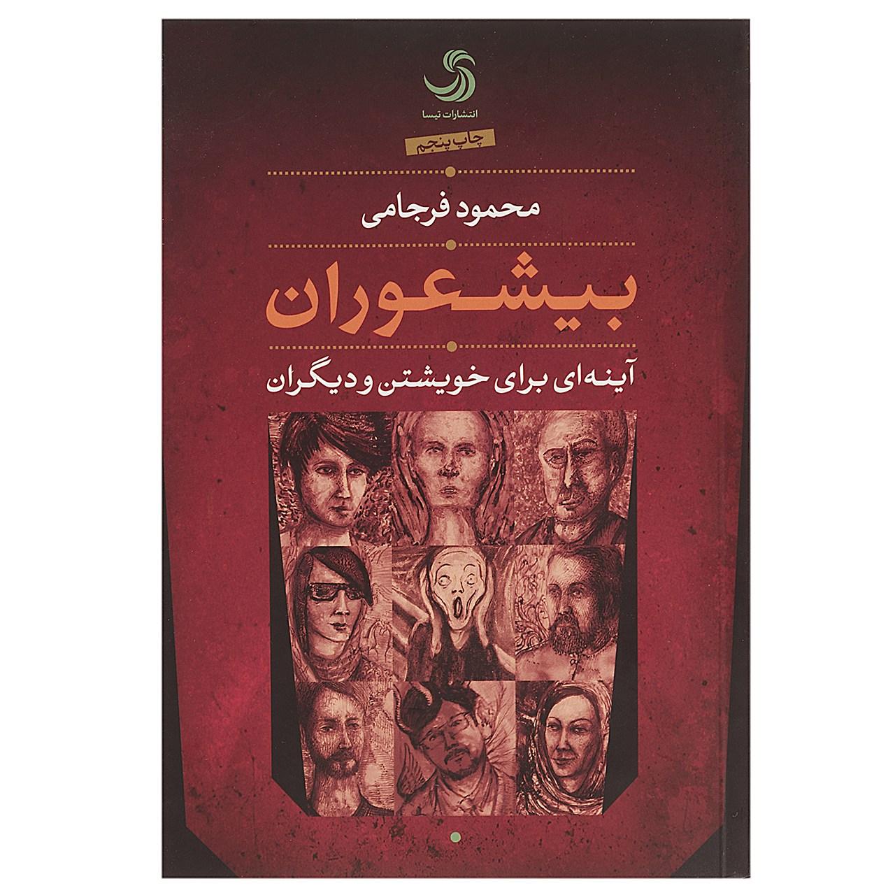 کتاب بیشعوران اثر محمود فرجامی