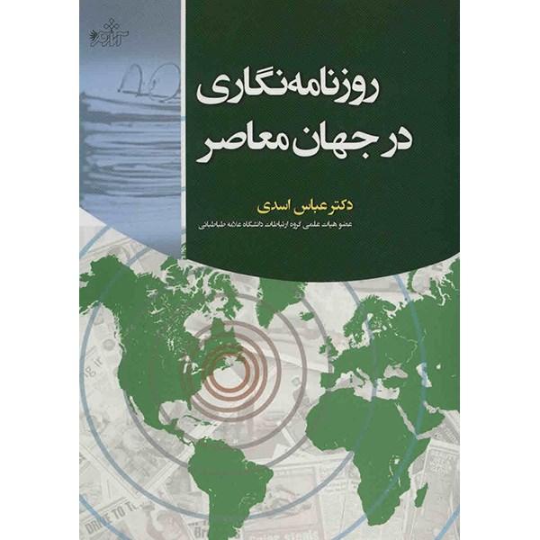کتاب روزنامه نگاری در جهان معاصر اثر عباس اسدی