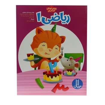 کتاب ریاضی 1 ویژه کودکان 3 تا 4 سال اثر جمعی از نویسندگان انتشارات فنی ایران