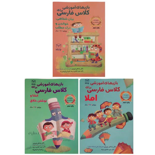 کتاب بازی های آموزشی برای کلاس فارسی ویژه 7 تا 12 سال اثر جمعی از نویسندگان انتشارات یارمانا 3 جلدی