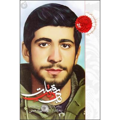 کتاب بای ذنب قتلت اثر آذر همتی انتشارات شهید کاظمی