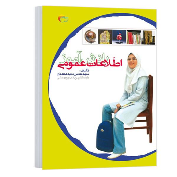 کتاب اطلاعات عمومی دانش آموزاناثر سید حسن سیدمحمدی انتشارات مرسل جلد 1