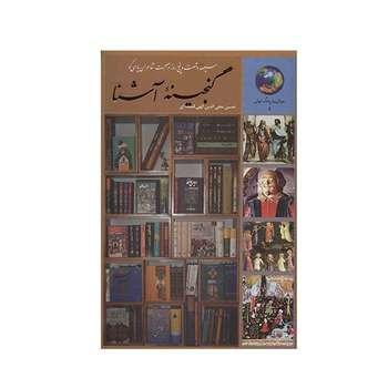 کتاب گنجینه آشنا اثر حسین محی الدین الهی قمشه ای