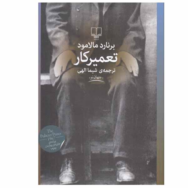 خرید                      کتاب تعمیرکار اثر برنارد مالامود نشر چشمه