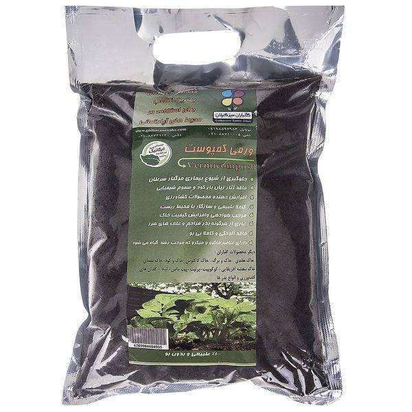 کود ورمی کمپوست گلباران سبز بسته 1 کیلوگرمی