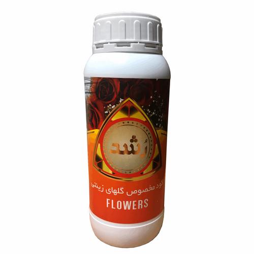 کود کلات مایع کامل رشد مخصوص گلهای زینتی و باغچه 1 لیتری