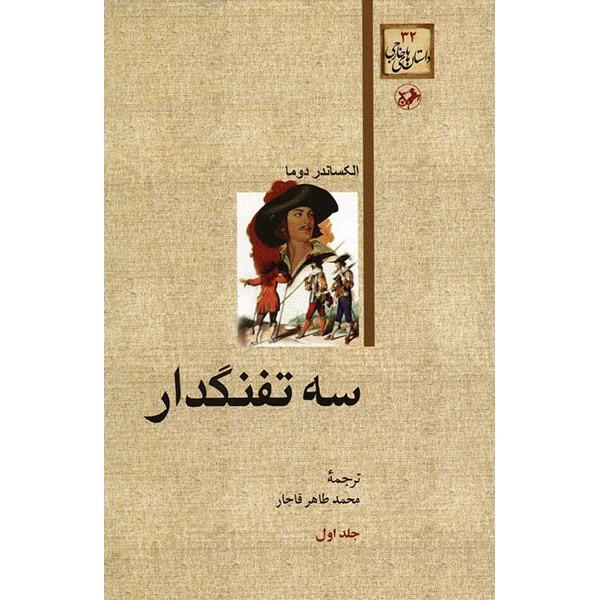 کتاب سه تفنگدار اثر الکساندر دوما - پنج جلدی