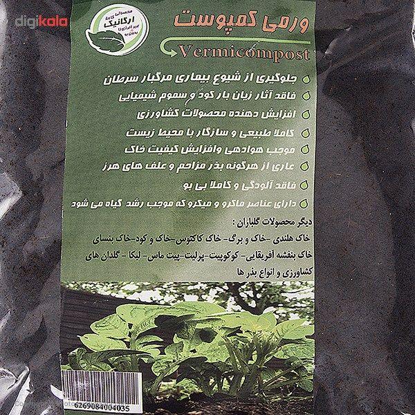 کود ورمی کمپوست گلباران سبز بسته 1 کیلوگرمی main 1 2