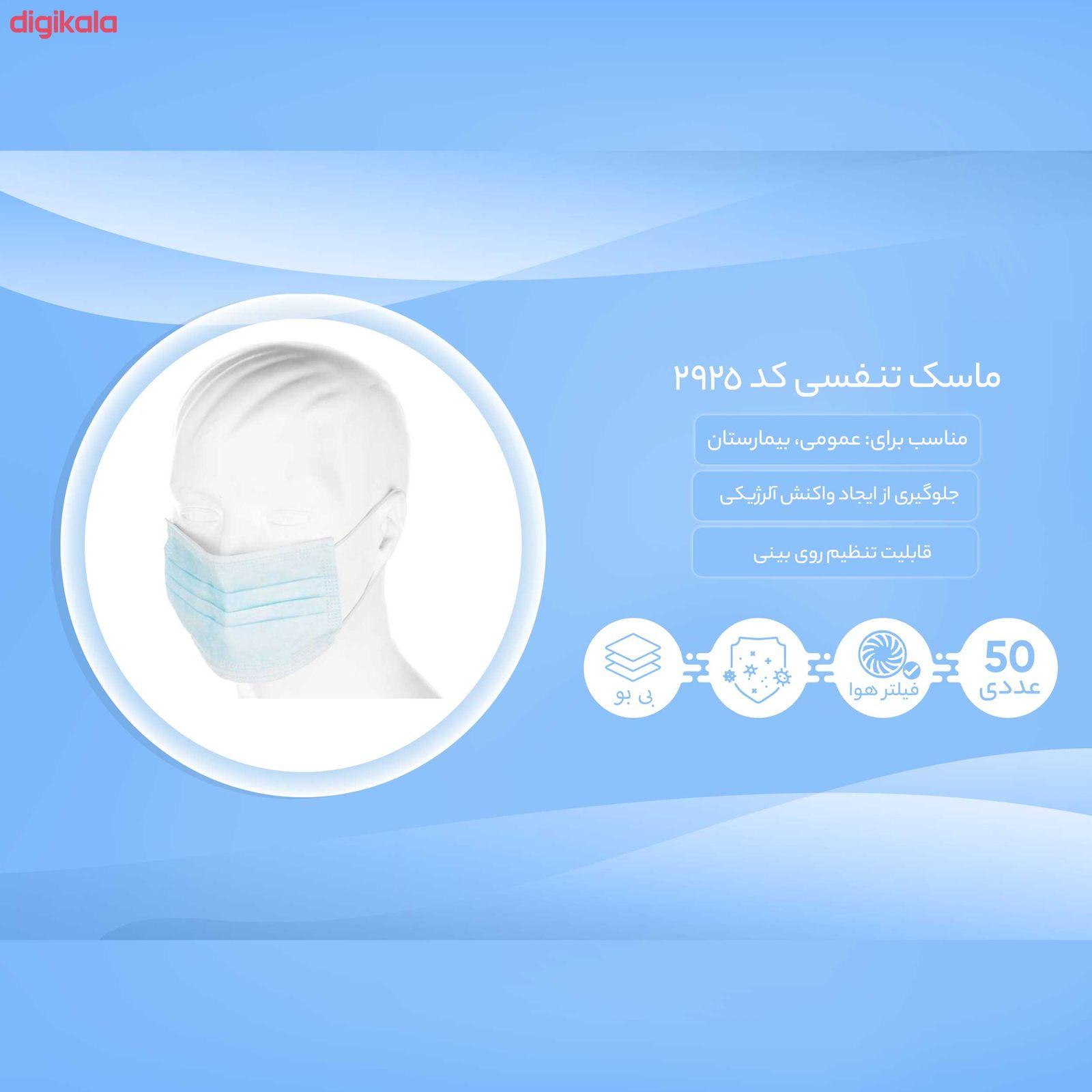 ماسک تنفسی کد 2925 بسته 50 عددی main 1 2
