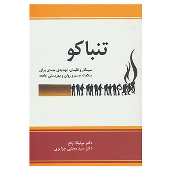 کتاب تنباکو:سیگار و قلیان،تهدیدی جدی برای سلامت جسم و روان و بهزیستی جامعه اثر مونیکا ارفع،مجتبی جزایری