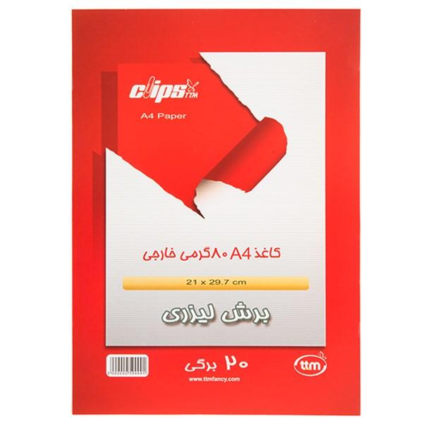 کاغذ A4 کلیپس 80 گرمی بسته 20 عددی