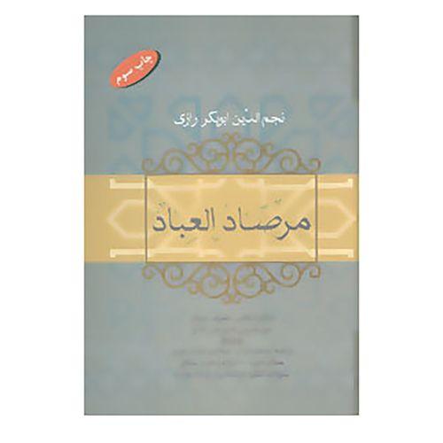 کتاب مرصاد العباد اثر عبدالله بن محمد نجم رازی