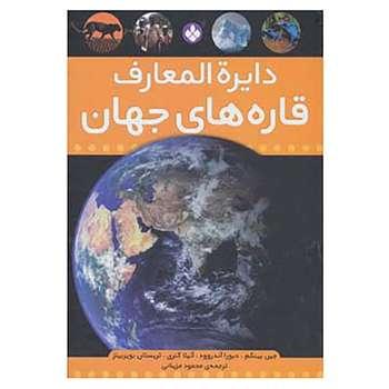 کتاب دایره المعارف قاره های جهان اثر جین بینگم و دیگران