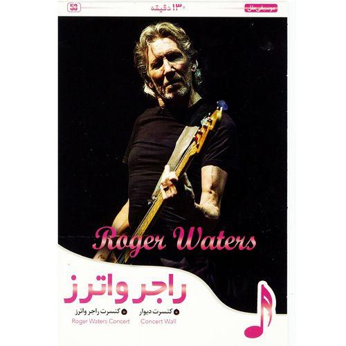 کنسرت های راجر واترز