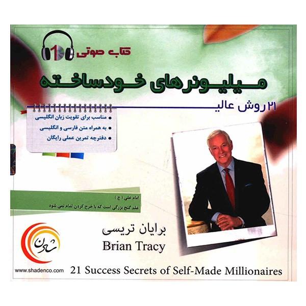 کتاب صوتی 21 روش عالی میلیونرهای خودساخته