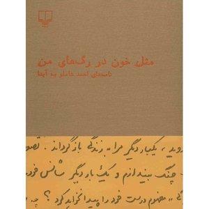 کتاب مثل خون در رگ های من اثر احمد شاملو