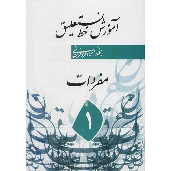 کتاب آموزش خط نستعلیق اثر اسماعیل نژاد فرد لرستانی - پنج جلدی