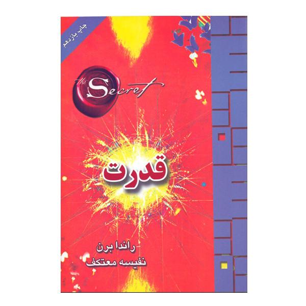 كتاب قدرت اثر راندا برن نشر ليوسا
