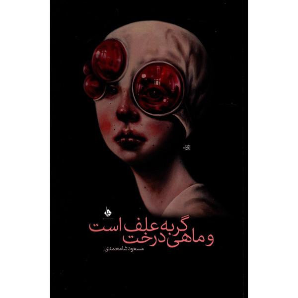 کتاب گربه علف است و ماهی درخت اثر مسعود شامحمدی