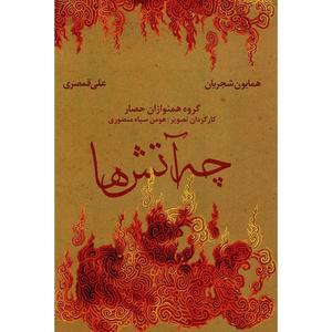 آلبوم تصویری کنسرت چه آتش ها اثر همایون شجریان و علی قمصری
