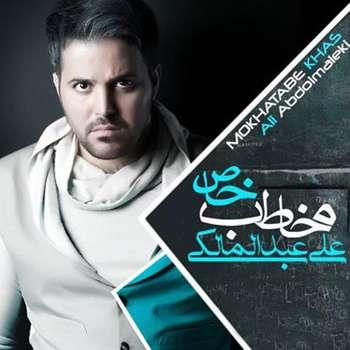 آلبوم موسیقی مخاطب خاص - علی عبدالمالکی