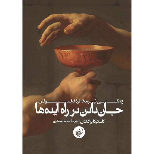 کتاب جان دادن در راه ایده ها اثر کاستیکا براداتان انتشارات ترجمان