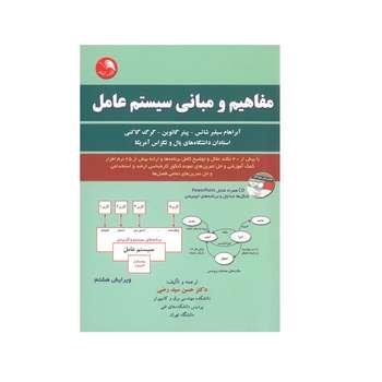 کتاب مفاهیم و مبانی سیستم عامل  اثر جمعی از نویسندگان انتشارات آیلار