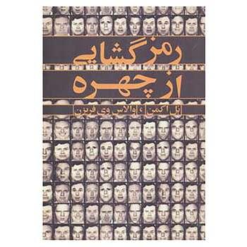 کتاب رمزگشایی از چهره اثر پل اکمن،والاس وی فریزن