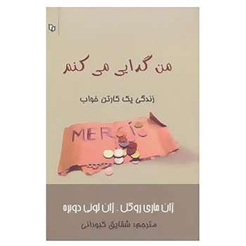 کتاب من گدایی می کنم اثر ژان ماری روگل،ژان لوئی دوبره