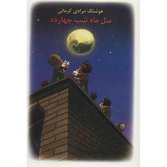 کتاب مثل ماه شب چهارده اثر هوشنگ مرادی کرمانی