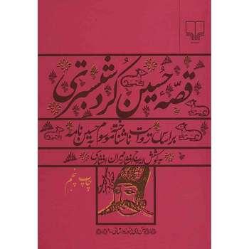 کتاب قصه حسین کرد شبستری اثر ایرج افشار