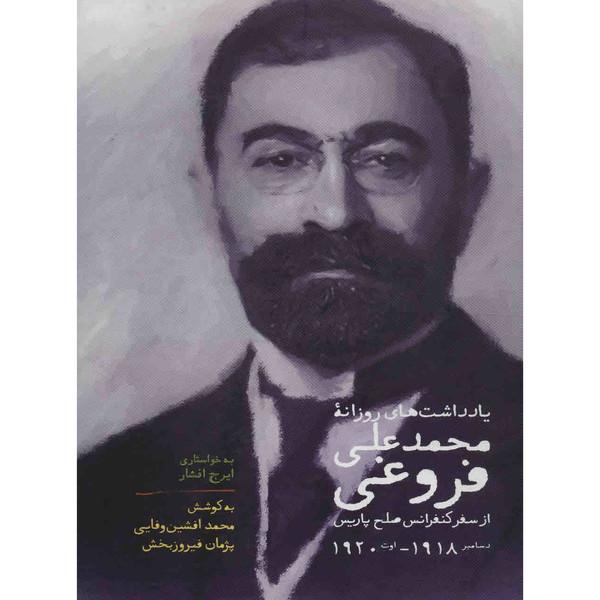 کتاب یادداشت های محمد علی فروغی اثر افشین وفایی