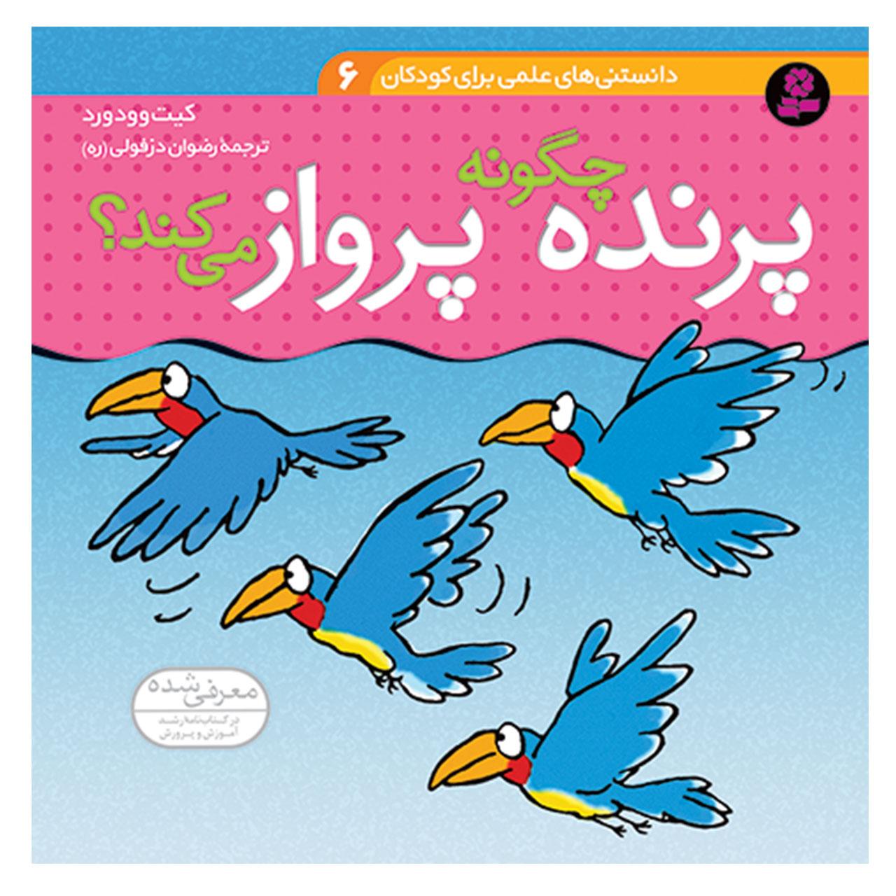 خرید                      کتاب دانستنی های علمی برای کودکان 6 پرنده چگونه پرواز می کند ؟ اثر کیت وودورد انتشارات قدیانی