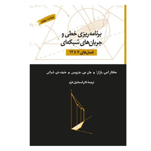 کتاب برنامهریزی خطی و جریانهای شبکهای فصل های 7تا12 اثر جمعی از نویسندگان نشر کتاب دانشگاهی
