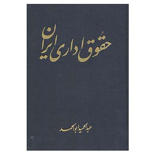 کتاب حقوق اداری ایران اثر عبدالحمید ابوالحمد