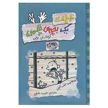 کتاب خاطرات یک بچه ی چلمن 7 اثر جف کینی