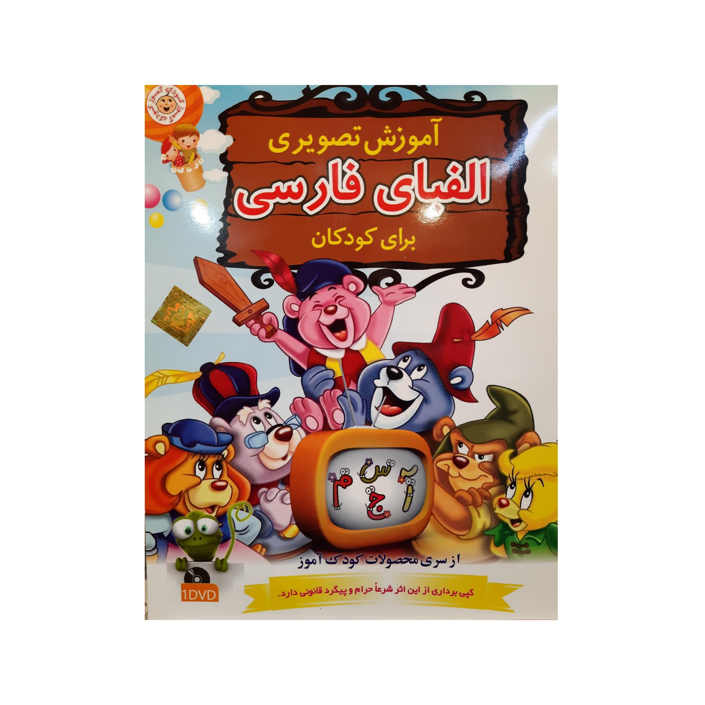 آموزش تصویری الفبای فارسی مخصوص کودکان نشر سینا