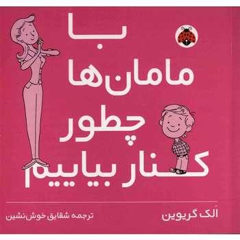 کتاب با مامان ها چطور کنار بیاییم اثر الک گریوین