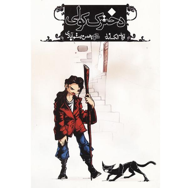 کتاب دخترک کولی اثر لوید الکساندر